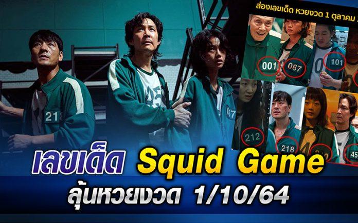 เลขเด็ด Squid Game