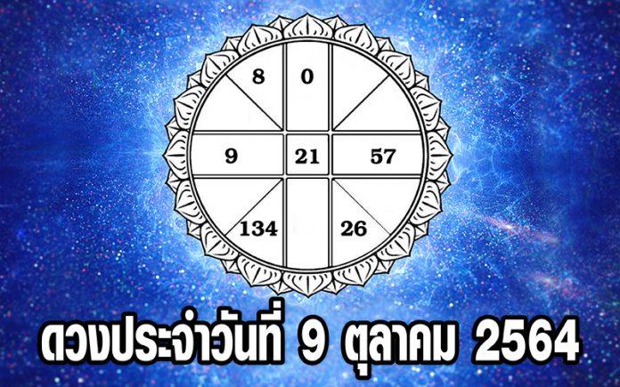 ดวงประจำวันที่ 9 ตุลาคม 2564